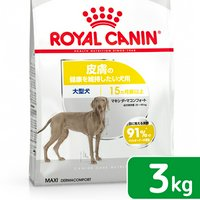 ロイヤルカナン 皮膚の健康を維持したい大型犬用 マキシ ダーマコンフォート 3kg ジップ付