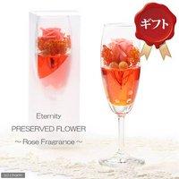 ギフト プリザーブドフラワー ~カクテルグラス フルート オレンジ~(ギフトラッピング)