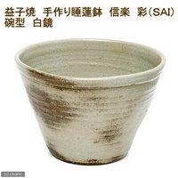 国産 手作り睡蓮鉢 益子焼 彩(SAI) 碗型 信楽 直径約40cm ビオトープ