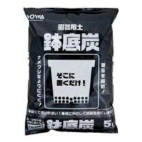 創和リサイクル 鉢底炭 5L 炭 ガーデニング