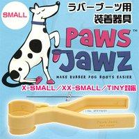Pawz ジョーズ ラバーブーツ用 装着器具 S(XS/XXS/TINY対応)