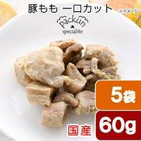 5袋セット 国産 豚もも ひとくちカット 60g 無添加 無着色 犬猫用 Packun Specialite