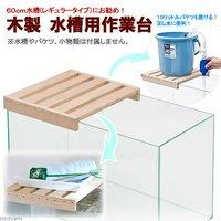 木製 水槽用作業台 (W30×D33×H4.5cm)