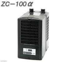 ゼンスイ  ZC-100α 対応水量100L アクアリウム 水槽用クーラー メーカー保証期間1年