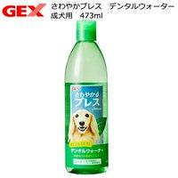 GEX さわやかブレス デンタルウォーター 成犬用 473ml