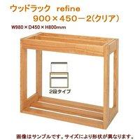 水槽台 ウッドラック refine 900×450-2(クリア)90cm水槽用(キャビネット)別途送料