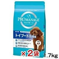 プロマネージ 成犬用 トイプードル専用 1.7kg 2袋