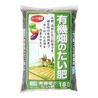 瀬戸ヶ原花苑 有機畑のたい肥 18L(約9kg) 肥料 有機