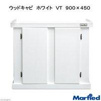 水槽台 ウッドキャビ ホワイト VT 900×450 別途送料