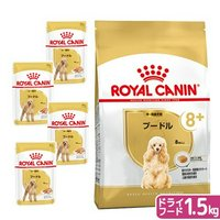 ロイヤルカナン プードル 中高齢犬用 ドライフード 1.5kg ジップ付 + パウチ 4袋