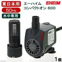 エーハイム コンパクトオン 600 50Hz 水中ポンプ 250~600L/h