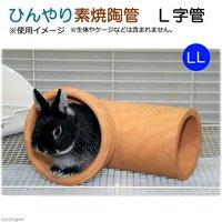 ひんやり素焼陶管 L字管 LL 小動物用 ハウス トンネル