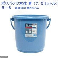 ポリバケツ本体 青 (7.5リットル) B-8