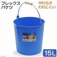 フレックスバケツ 強化型 15L ブルー 水換え アクアリウム