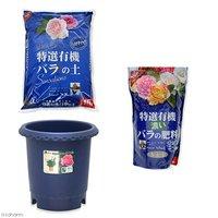 花ごころ 特選有機バラの土+濃い バラの肥料+リッチェル バラ鉢セット