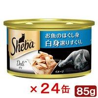 シーバ デリ お魚のほぐし身 白身選りすぐり 85g(缶詰) 24缶入り キャットフード シーバ