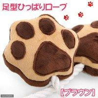 ペットプロ 足型ひっぱりロープ ブラウン 犬 犬用おもちゃ