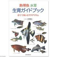 熱帯魚 水草生育ガイドブック
