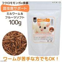 フクロモモンガの食事 昆虫食サポート ミルワーム&フルーツソフト 100g おやつ