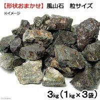 形状お任せ 風山石 粒サイズ(約1~5cm) 3kg