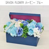 SAVON FLOWER ハーモニー ブルー
