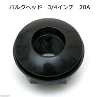 バルクヘッド 3/4インチ 20A