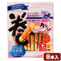 シーズイシハラ NEO ササミ巻きクッキー 乳酸菌入り 8本入
