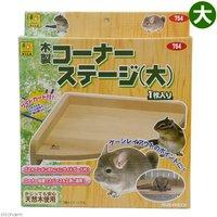 三晃商会 SANKO 木製コーナーステージ 大 チンチラ モモンガ チンチラ ステージ 木製