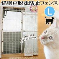 マルカン 猫網戸脱走防止フェンス L 猫 犬 しつけ