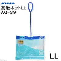 ニッソー AQ-39 ネットLL(22×17cm)