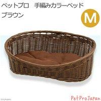 ペットプロ 手編みカラーベッド 水洗いOK M ブラウン 犬 猫 ベッド 水洗いOK