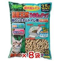 シーズイシハラ クリーンミュウ 国産天然ひのきのチップ 超大粒 3.5L 8袋入り