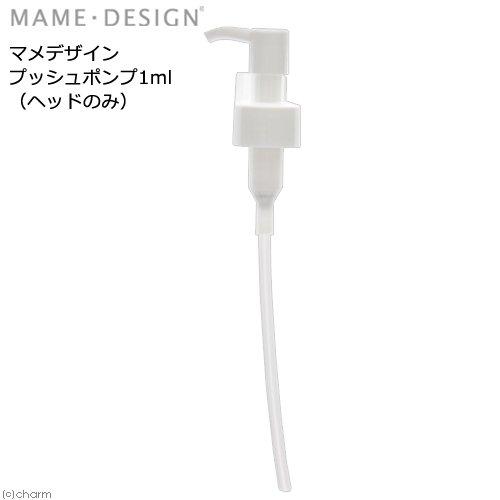 マメデザイン プッシュポンプ1ml(ヘッドのみ)