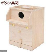 アラタ BIRD HOUSE A-10 ボタン巣箱 鳥 巣箱巣材