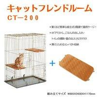 マルカン キャットフレンドルーム CT-200 専用棚板+1枚セット 猫用ケージ