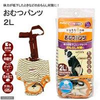 ペティオ 老犬介護用 オムツパンツ 2L おもらし ペット