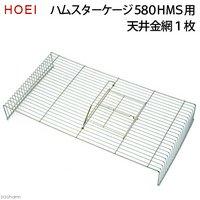 アウトレット品 HOEI ハムスターケージ 580HMS用 天井金網 1枚 訳あり
