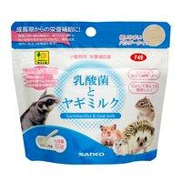 三晃商会 SANKO 乳酸菌とヤギミルク 60g 豊富な栄養を手軽に補給!