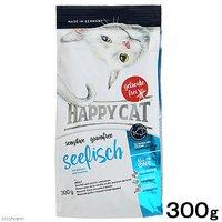HAPPY CAT センシティブ グレインフリー シーフィッシュ(チキン&シーフィッシュ) 300g 正規品