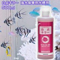 有害菌類除去抑制剤 白点キラー 海水魚専用水槽用 500ml
