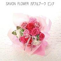 SAVON FLOWER カラフルブーケ ピンク