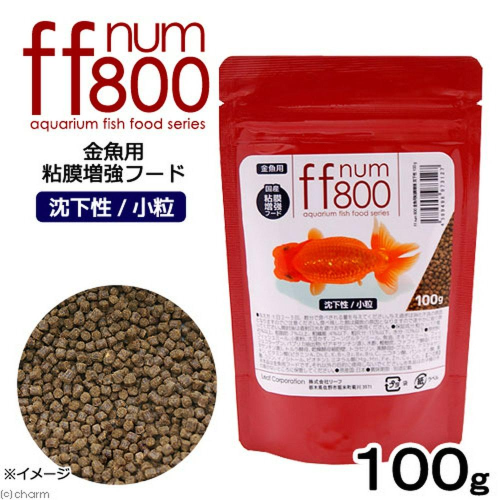 ff num800 金魚用 粘膜増強フード (沈下性) 100g プレミアム健康管理フード