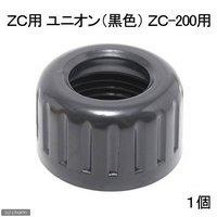水槽用クーラー ZC用 ユニオン(グレー色)1個(ZC-200用)