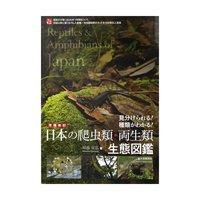 増補改訂 日本の爬虫類両生類 生態図鑑