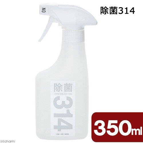 除菌314 350ml