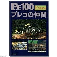 プロファイル100Extra プレコの仲間 書籍