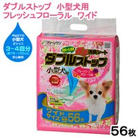 ダブルストップ 小型犬用 フレッシュフローラルの香り ワイド 56枚