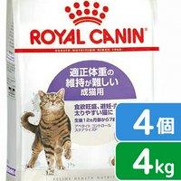 ロイヤルカナン 猫 アペタイト コントロール ステアライズド 適正体重の維持が難しい成猫用 12ヵ月齢から7歳 4kg×4袋 ジップ付