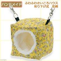 ふわふわさいころハウス 吊り下げ式 花柄 黄色 小動物 おもちゃ モモンガ リス デグー 鳥 ハンドメイド