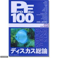プロファイル100 vol.02 ディスカス総論